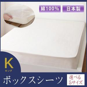 敷布団カバー ボックスシーツ シーツ キング 綿100% 日本製 シンプル  demer ドゥメール|kaguhonpo