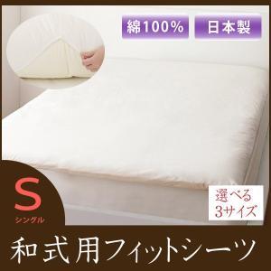 敷布団カバー フィットシーツ 和タイプ シーツ シングル 綿100% 日本製 シンプル  demer ドゥメール|kaguhonpo