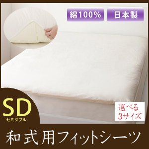 敷布団カバー フィットシーツ 和タイプ シーツ セミダブル 綿100% 日本製 シンプル  demer ドゥメール|kaguhonpo