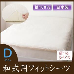 敷布団カバー フィットシーツ 和タイプ シーツ ダブル 綿100% 日本製 シンプル  demer ドゥメール|kaguhonpo