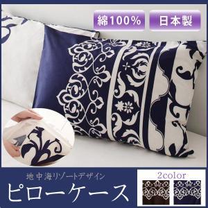 枕カバー ピローケース 43×63 綿100% 日本製 おしゃれ  demer ドゥメール|kaguhonpo