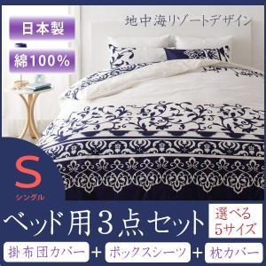 ベッド用3点セット シングル  掛布団カバー ボックスシーツ 枕カバー 3点 セット  demer ドゥメール|kaguhonpo