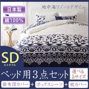 ベッド用3点セット セミダブル  掛布団カバー ボックスシーツ 枕カバー 3点 セット  demer ドゥメール|kaguhonpo