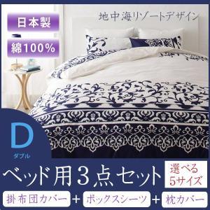 ベッド用3点セット ダブル  掛布団カバー ボックスシーツ 枕カバー 3点 セット  demer ドゥメール|kaguhonpo