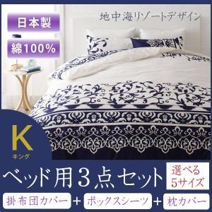 ベッド用3点セット キング  掛布団カバー ボックスシーツ 枕カバー 3点 セット  demer ドゥメール|kaguhonpo
