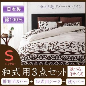 和式用3点セット シングル  掛布団カバー フィットシーツ 枕カバー 3点 セット  demer ドゥメール|kaguhonpo