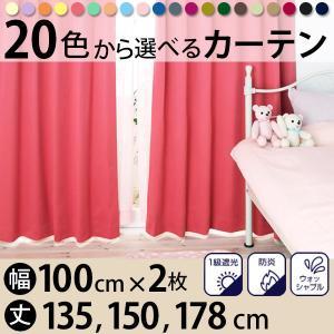 カーテン 遮光 防炎 おしゃれ 洗濯可 日本製 幅100cm×2枚/135・150・178cm (20色から選べる MINE マイン)|kaguhonpo