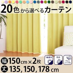 カーテン 遮光 防炎 おしゃれ 洗濯可 日本製 幅150cm×2枚/135・150・178cm (20色から選べる MINE マイン)|kaguhonpo