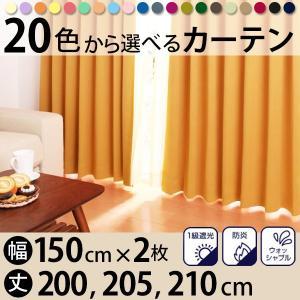 カーテン 遮光 防炎 おしゃれ 洗濯可 日本製 幅150cm×2枚/200・205・210cm (20色から選べる MINE マイン)|kaguhonpo