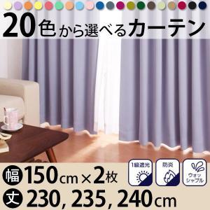カーテン 遮光 防炎 おしゃれ 洗濯可 日本製 幅150cm×2枚/230・235・240cm (20色から選べる MINE マイン)|kaguhonpo