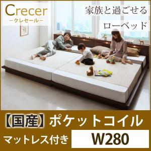 ファミリー向け ローベッド Crecer クレセール W280(D×D) 国産ポケットコイルマットレス付き|kaguhonpo