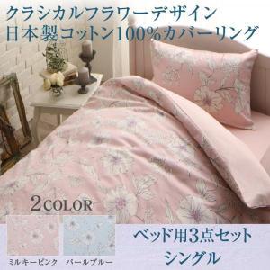 花柄 布団カバーセット 3点セット おしゃれ コットン100% 日本製 おしゃれ かわいい|kaguhonpo