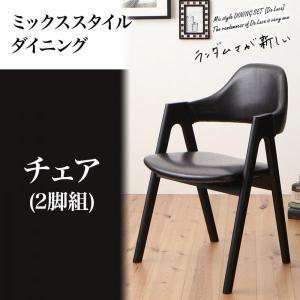 ダイニングチェア 2脚組 ブラック 黒 ダイニングチェアー 椅子 De Luca デルーカ|kaguhonpo