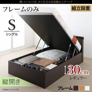 ベッド 収納付き 大容量 組立設置サービス付 ガス圧式跳ね上げベッド ベッドフレームのみ 縦開き シングル レギュラー NEO-Gransta ネオグランスタ|kaguhonpo