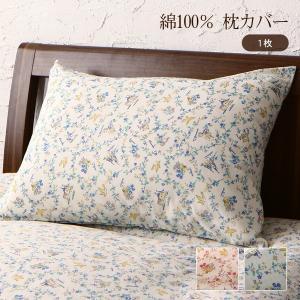 枕カバー 43×63 おしゃれ 綿 まくらカバー ピローケース おしゃれ かわいい フリル 姫系 カバーリング Piu ピウ 枕カバー 1枚|kaguhonpo