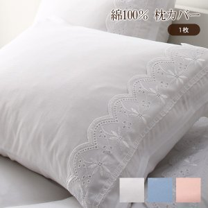 枕カバー 43×63 おしゃれ まくらカバー ピローケース おしゃれ かわいい フリル 姫系 レースデザイン meno メノ 枕カバー 1枚|kaguhonpo