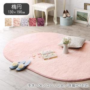 ラグマット おしゃれ カーペット 楕円形 かわいい ピンク オーバル 姫 シャギーラグマット シャギーラグ リピント・ブーケ 130×190cmm|kaguhonpo