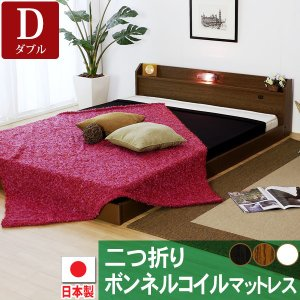 フロアベッド ベッド ダブル ベッド 棚付き コンセント付 ダブル ローベッド ダブル 二つ折りボンネルコイルマットレス付|kaguhonpo