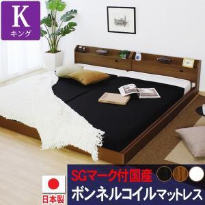 フロアベッド ベッド キング ベッド 棚付き コンセント付 キング ローベッド キング SG国産ボンネルコイルマットレス付|kaguhonpo