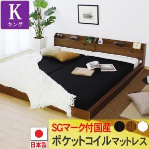 フロアベッド ベッド キング ベッド 棚付き コンセント付 キング ローベッド キング SG国産ポケットコイルマットレス付|kaguhonpo