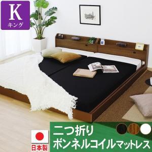 フロアベッド ベッド キング ベッド 棚付き コンセント付 キング ローベッド キング 二つ折りボンネルコイルマットレス付|kaguhonpo