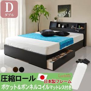 ベッド 収納付き ダブル マットレス付き コンセント付 収納ベッド A333 圧縮ロール ポケット&ボンネルコイルマットレス付き Lantana ランタナ|kaguhonpo
