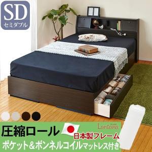 ベッド 収納付き セミダブル マットレス付き コンセント付 収納ベッド A333 圧縮ロール ポケット&ボンネルコイルマットレス付き Lantana ランタナ|kaguhonpo