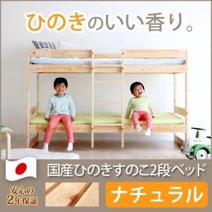 二段ベッド 2段ベッド 耐震 頑丈 ひのきすのこ キッズ(国産)NH01 TOI|kaguhonpo