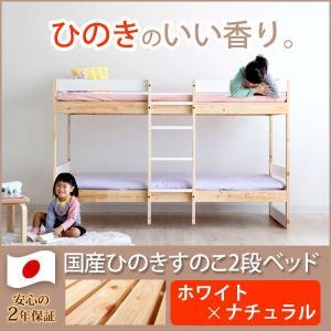 二段ベッド 2段ベッド 耐震 頑丈 ひのきすのこ キッズ (ナチュラル×ホワイト)(国産)NH01 TOI|kaguhonpo