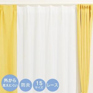 レースカーテン  ミラー カーテン ウォッシャブル 幅100 幅150 ホワイト 防炎 見えない 見えにくい 洗濯機 国産 日本製 洗える 新生活|kaguhonpo