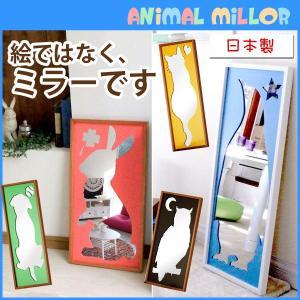 鏡 シルエットミラー インテリア 雑貨 動物 猫 犬 ぶた 日本製 動物シルエットミラーL|kaguhonpo