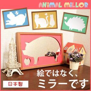 鏡 シルエットミラー インテリア 雑貨 動物 猫 犬 ぶた 日本製 動物シルエットミラーS|kaguhonpo