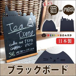 ウェルカムボード ブラックボード ウェルカムボード 玄関 結婚式 インテリア雑貨 黒板 日本製 猫 雑貨 ねこ 猫 雑貨 ハウス 家|kaguhonpo