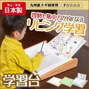 学習台 勉強デスク 持ち運び 読書スタンド 姿勢と集中力が良くなるリビング学習|kaguhonpo