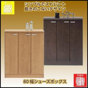 安心の日本製 シンプルでストレート 飽きのこないデザイン80幅シューズボックス ラパンL(玄関収納、...