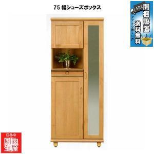 75幅シューズボックス パステルH(玄関家具、玄関収納、下駄箱)【開梱設置送料無料】