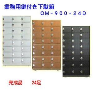 鍵付き下駄箱 オフィスロッカー 貴重品一時収納 木製 全3色 完成品 日本製 オフィス 飲食店 公共...