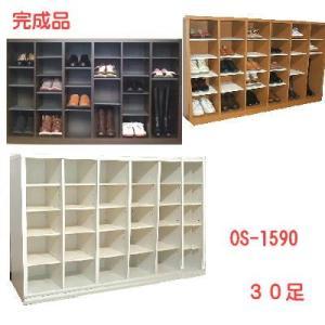 下駄箱 業務用 オフィス下駄箱 木製 30足 幅1487 高さ905 全3色 送料無料 完成品 日本...