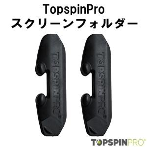 TopspinPro(トップスピンプロ) スクリーンフォルダー2個セット