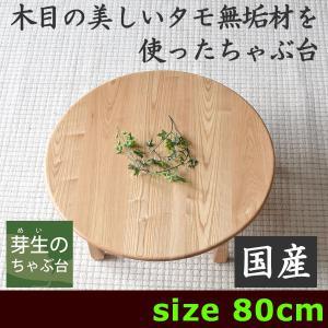 ちゃぶ台・ローテーブル・折りたたみ・円形・丸・タモ無垢材・猫脚・丸縁 kagukouboumei