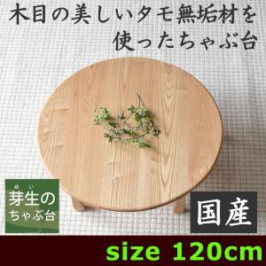 ちゃぶ台・ローテーブル・折りたたみ・円形・丸・タモ無垢材・猫脚・丸縁・120 kagukouboumei