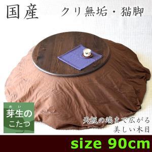 丸型こたつテーブル・丸いこたつテーブル・円形こたつ・クリ無垢のこたつ・猫脚 kagukouboumei