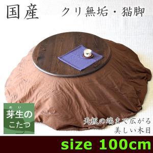 丸型こたつテーブル・丸いこたつテーブル・円形こたつ・クリ無垢のこたつ・猫脚・100 kagukouboumei