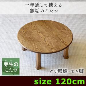 丸型こたつテーブル・丸いこたつテーブル・円形こたつ・クリ無垢のこたつ・てり脚・120