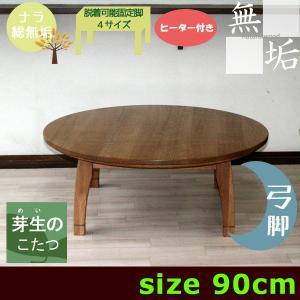 丸型こたつテーブル・丸いこたつテーブル・円形こたつ・ナラ無垢のこたつ・弓脚