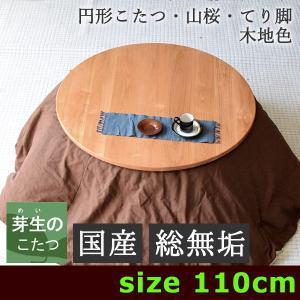 丸型こたつテーブル・丸いこたつテーブル・円形こたつ・山桜無垢のこたつ・てり脚・110