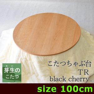 丸型こたつテーブル・丸いこたつテーブル・こたつちゃぶ台・ブラックチェリー無垢のこたつ・TR脚・100|kagukouboumei