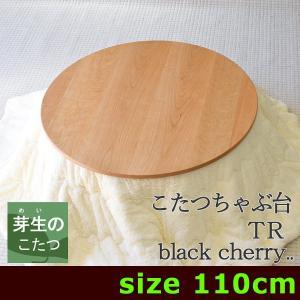 丸型こたつテーブル・丸いこたつテーブル・こたつちゃぶ台・ブラックチェリー無垢のこたつ・TR脚・110|kagukouboumei
