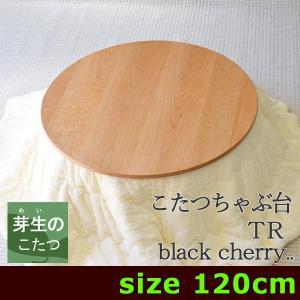 丸型こたつテーブル・丸いこたつテーブル・こたつちゃぶ台・ブラックチェリー無垢のこたつ・TR脚・120|kagukouboumei