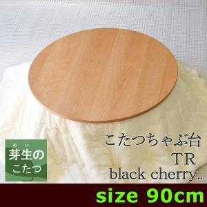 丸型こたつテーブル・丸いこたつテーブル・こたつちゃぶ台・ブラックチェリー無垢のこたつ・TR脚|kagukouboumei